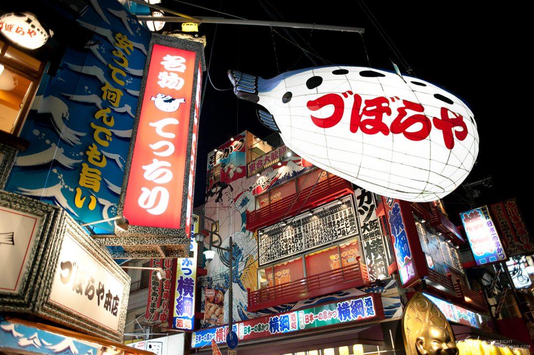 Rue d'Osaka la nuit